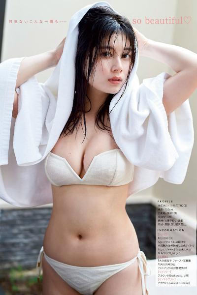 Sakurako Okubo 大久保桜子, Young Magazine 2020 No.18 (ヤングマガジン 2020年18号)
