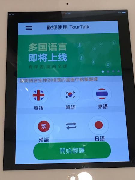 搶攻旅遊商機,賽博推出TourTalk線上真人口譯APP。(圖片來源:詹子嫻攝)