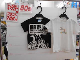 100円子供服80㎝の恐竜と白シャツ