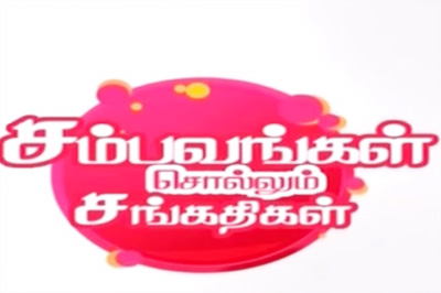 Sambavangal Sollum Sangadhigal 02-12-2016 – Peppers TV Show