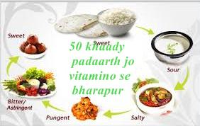 विटामिन से भरपूर खाद्य पदार्थ। Foods rich in vitamins and minerals