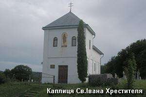 Івано-Хрестительська каплиця в Уневі