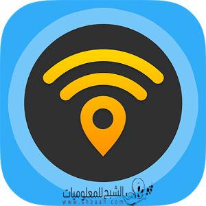 تطبيق wifi map pro لمعرفة كلمة السر لشبكات الواى فاى