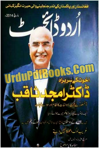urdu march 2014 digest