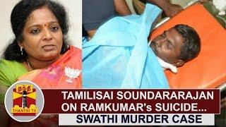 Tamilisai Soundararajan on Ramkumar's Suicide | Swathi Murder Case | Thanthi Tv