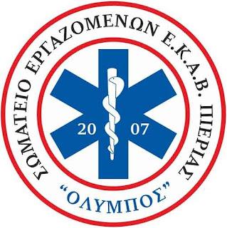 """Νέο Δ.Σ. στο Σωματείο εργαζομένων ΕΚΑΒ Πιερίας """"ΟΛΥΜΠΟΣ"""""""
