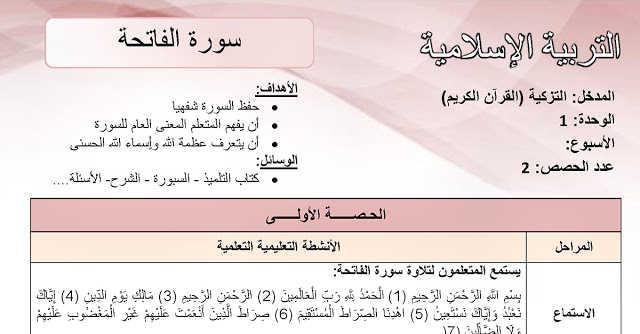 جديد..نموذج جذاذاة التزكية مادة التربية الاسلامية للمستوى الأول بصيغة الوورد - قابلة للتعديل
