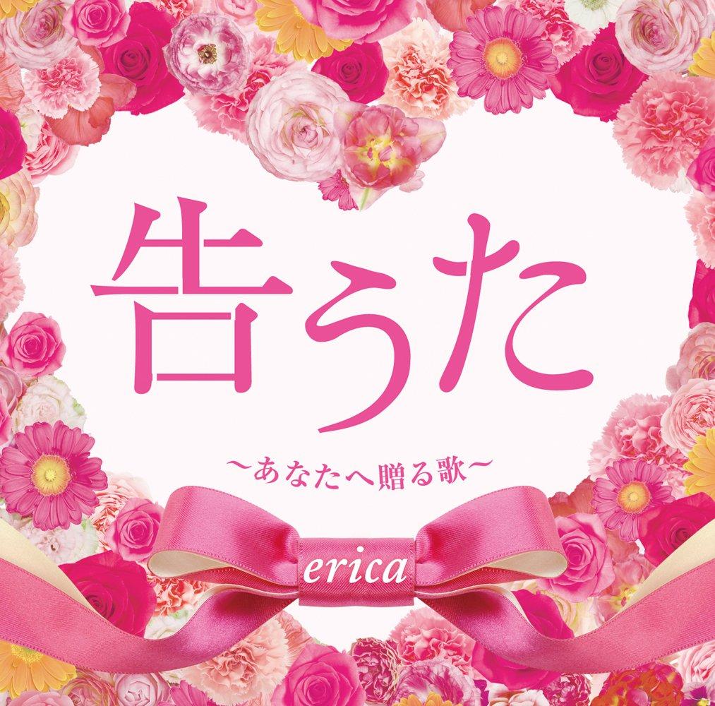 [Album] erica – 告うた ~あなたへ贈る歌~ (2014.05.21/MP3/RAR)