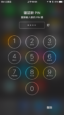 C.T. - Blog: SIM卡被鎖住了怎麼辦,自己用PUK碼解鎖