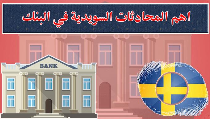 """اكتشف اهم المحادثات السويدية في البنك """"i banken"""""""