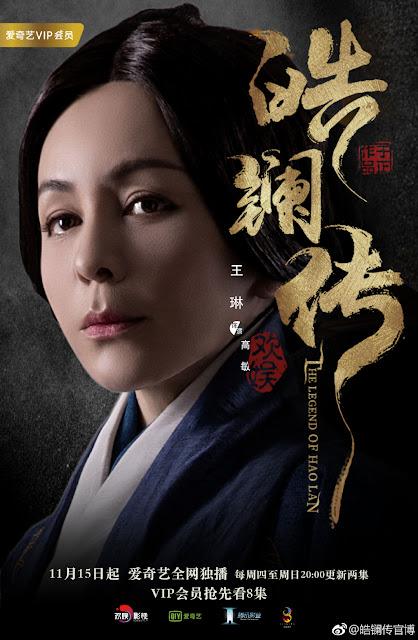 Beauty Hao Lan Poster Wang Lin