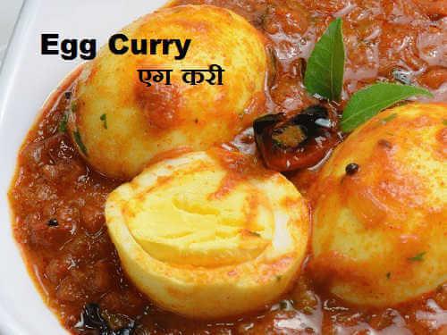 Egg Curry Recipe In Hindi