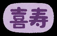 長寿祝いのイラスト文字(喜寿・横書き)