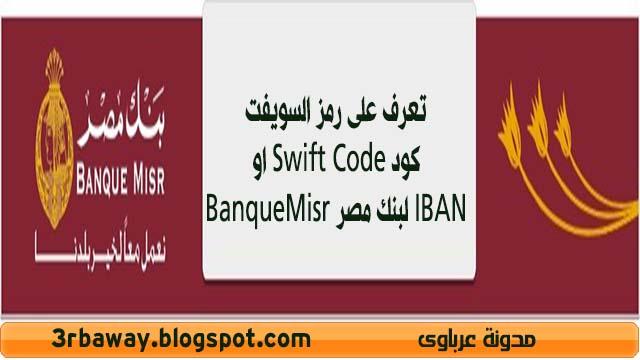 تعرف على رمز السويفت كود Swift Code او IBAN لبنك مصر BanqueMisr