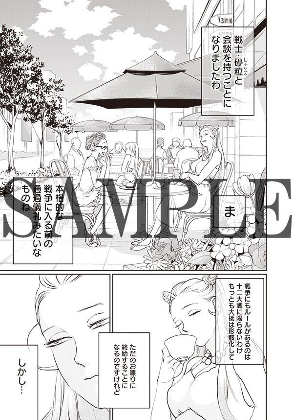 Juuni Taisen ganhará mini mangá em DVD/BD