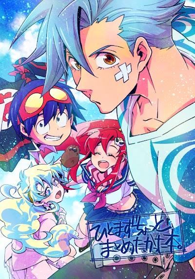 Tengen Toppa Gurren Lagann [Manga] [Completo] [Mega] [JPG]