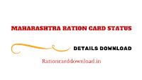 Maharashtra_Ration_Card_Status_And_Details