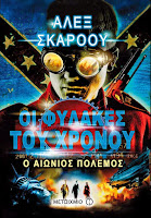 http://www.culture21century.gr/2015/09/alex-scarrow-book-review.html