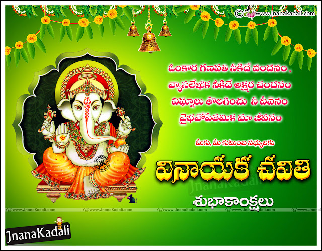 Here is ganesh chaturthi greetings messages in Telugu,ganesh chaturthi greetings sms in Telugu,happy ganesh chaturthi greetings cards in Telugu,ganesh chaturthi greetings 123 greetings in Telugu,ganesh chaturthi greetings sms hindi,happy ganesh chaturthi greetings 2016 in Telugu,ganesh chaturthi 2016 in Telugu,ganesh chaturthi wishes in Telugu,ganesh chaturthi text messages in Telugu,ganesh chaturthi messages in marathi,ganesh chaturthi messages in hindi,ganesh chaturthi messages in english,ganesh chaturthi messages sms in marathi,ganesh chaturthi messages sms in telugu,ganesh chaturthi meaning in Telugu,ganesh chaturthi wishes in Telugu