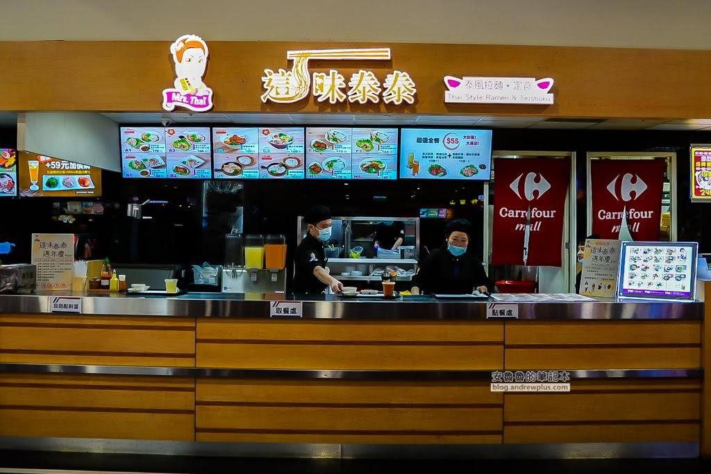 新店家樂福美食街,新店這味泰泰,七張站美食,七張站好吃