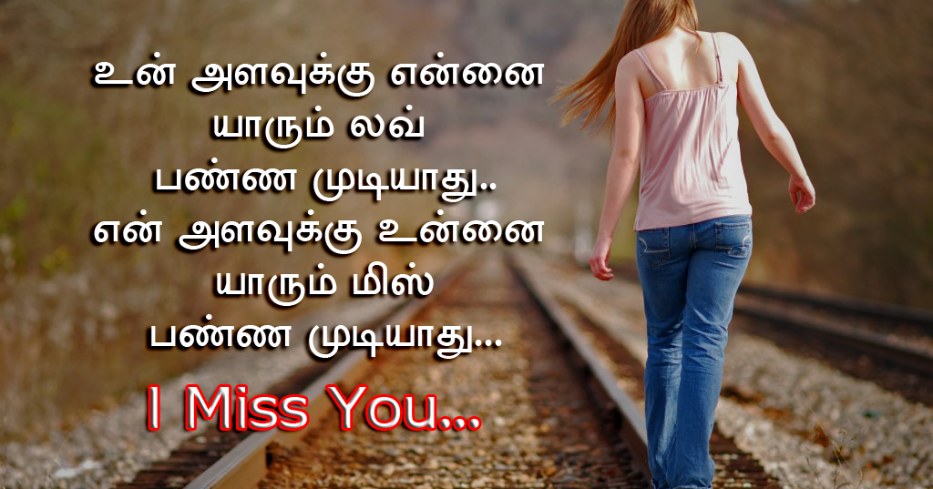 miss u kavithai images tattoo design bild