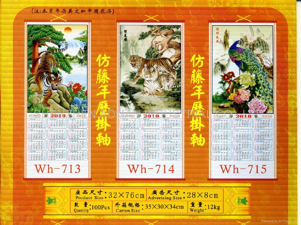chinese astronomy calendar - photo #9