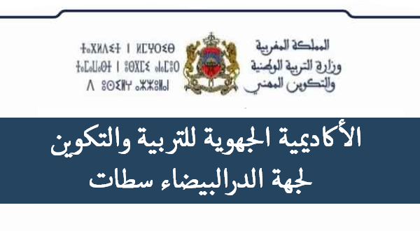 الأكاديمية الجهوية للدار البيضاء سطات تصدر لائحة جديدة للإنتقاء الأولي للمترشحين لاجتياز الاختبارات الكتابية لمباراة التوظيف بموجب عقود