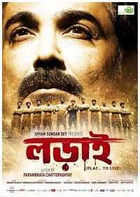 Lorai: Play to Live (2015) Bengali Movie Download 400mb SDTV Rip