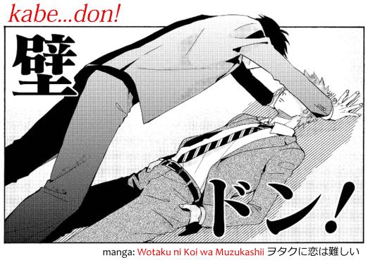 An example of kabedon 壁ドン between two guys from the manga Wotaku ni Koi wa Muzukashii ヲタクに恋は難しい