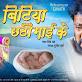 Anjana Singh and Yash Kumar Mishra and Sujit Verma movie Bitiya Chhath Maiya Ki