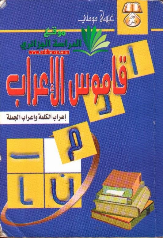 قاموس الإعراب: إعراب الكلمة وإعراب الجملة - عيسى مومني pdf