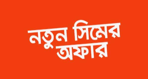 Banglalink NEW SIM Offer 2018
