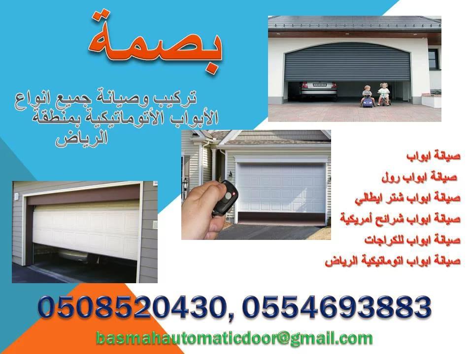Smart Doors 0508520430 0554693883 إصلاح باب الكراج صيانة ابواب كراج