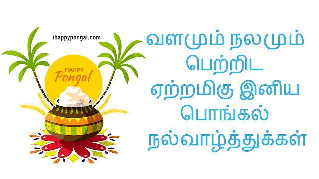 pongal valthukkal in tamil