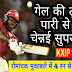 किंग इलेवन पंजाब ने चेन्नई सुपर किंग्स को 4 रनों से हराया IPL 2018 CSK vs KXIP 12th IPL Match