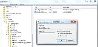 Реестр. Создание параметра DWORD 32 DisableOSUpgrade.