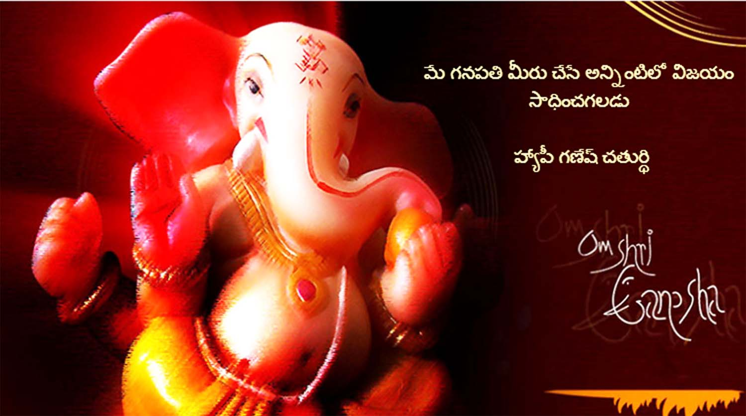 Happy Ganesh Chaturthi Wishes in telugu