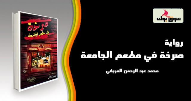 رواية - صرخة في مطعم الجامعة - محمد عبد الرحمن العريفي