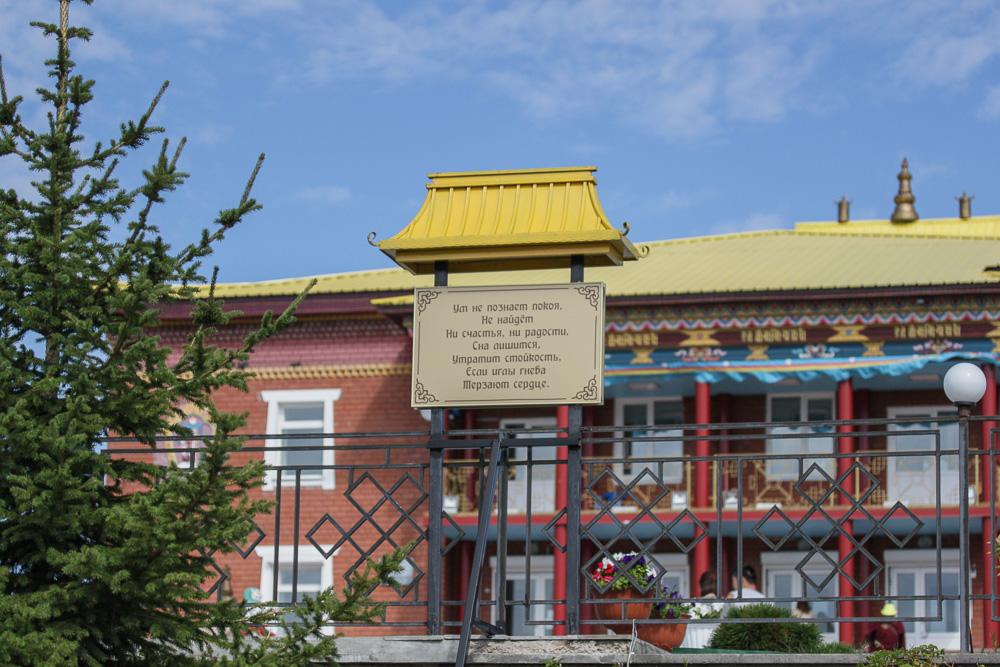 """Дни 19-21: Дацан """"Ринпоче Багша"""" и поезд Улан-Уде — Биробиджан. О буддизме, дацанах, совпадениях, разговорах, и путешествиях на велосипеде."""