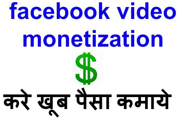 facebook video monetization करे खूब पैसा कमाये