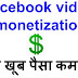 facebook video monetize करे खूब पैसा कमाये