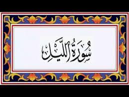 benefits of surah al lail in urdu
