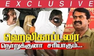 Naam Tamilar Katchi leader Seeman talks in detail about Leader Prabhakaran