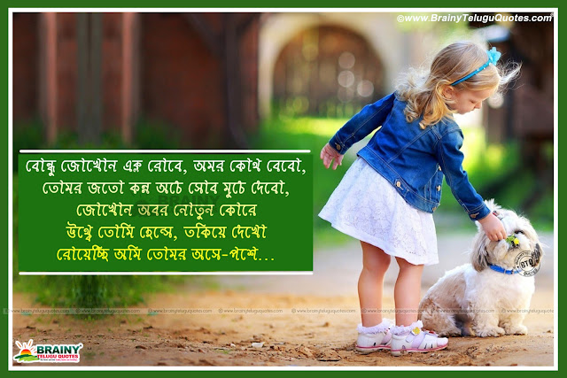 best bengali friendship quotes, bengali messages on Friendship, bengali online greetings
