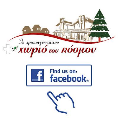 Το Χριστουγεννιάτικο Χωριό του Κόσμου απέκτησε δική του σελίδα στο Facebook