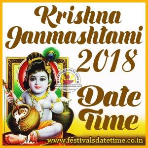 2018 Krishna Janmashtami Date & Time, २०१८ कृष्ण जन्माष्टमी तारीख व समय