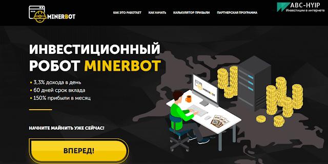 MinerBot - обзор и отзывы о проекте