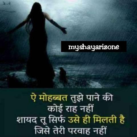 Dard-e-dil Mohabbat Shayari Lines Whatsapp Status in Hindi