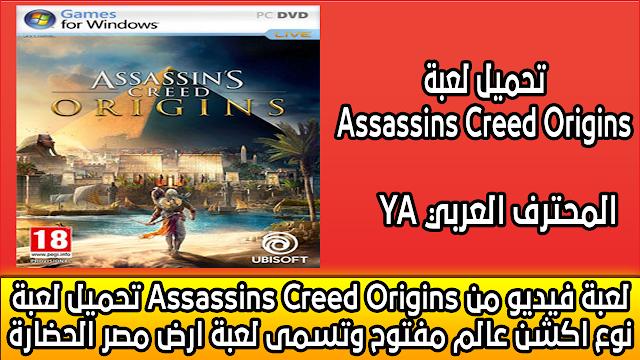 تحميل لعبة Assassins Creed Origins لعبة فيديو من نوع اكشن عالم مفتوح وتسمى لعبة ارض مصر الحضارة