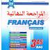 Livre de révision finale Français 3AS